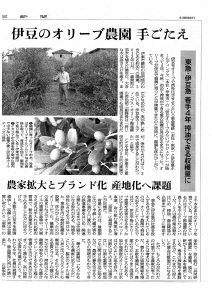 asahishinbun_shizuoka9.24